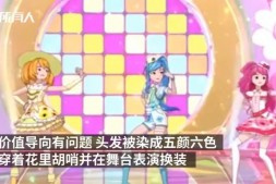【美天棋牌】湖南广电回应动画人物染发:已责令核查整改