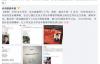 【美天棋牌】马浚伟论文查重率0.77% 引热议 本尊回忆好谦虚