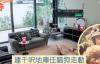 【美天棋牌】章子怡北京豪宅内景曝光 总共三层价值两亿元