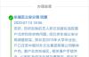 【美天棋牌】公安局回应郑云龙落户北京:相关落户手续齐全