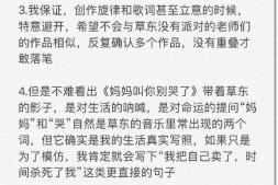 【美天棋牌】张颜齐否认抄袭草东 呼吁网友别有用心的人带节奏