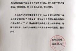 【美天棋牌】仝卓工作室喊话郑云龙原因曝光 要求删除不实报道