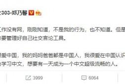 【美天棋牌】郑乃馨发文回应点赞争议:不是我的行为,也不知道