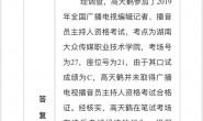 【美天棋牌】湖南广电总局发布通告 称已取消高天鹤考试成绩