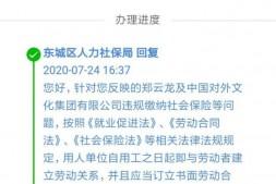 【美天棋牌】人社局回应郑云龙前公司违规缴社保:正常缴纳