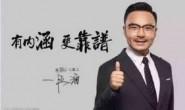 【美天棋牌】律师解读汪涵代言P2P平台翻车事件:代言人不承担责任