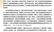 【美天棋牌】杨颖名誉权案一审胜诉 被告须公开赔礼道歉