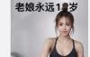 【美天棋牌】蔡依林身材太火辣 晒表情包:老娘永远18岁