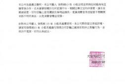 【美天棋牌】小S方辟谣参与直播带货 发声明澄清:请勿受骗上当!
