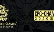 【美天棋牌】赛事新闻 | 2020CPG®三亚总决赛酒店于8月4日起开放预订