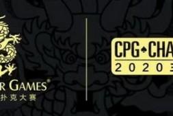 【美天棋牌】赛事新闻   2020CPG®三亚总决赛酒店于8月4日起开放预订