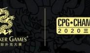 【美天棋牌】赛事新闻 | 2020CPG®三亚总决赛-团队赛开始接受组队报名!