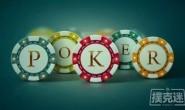 【美天棋牌】新手在德州扑克牌局中经常犯的5个错误,你要注意咯!