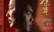 【美天棋牌】王倦否认《庆余年2》减少范闲戏份:大家放心,没这种事