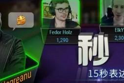 【蜗牛扑克】线上扑克也能发小视频体验现场感!WSOP中国赛事周末来袭
