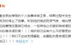 【美天棋牌】阚清子发文呼吁女生要保护好自己:该羞耻的是有侵犯意图的人