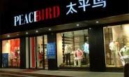 【美天棋牌】鸟家是什么牌子的衣服 太平鸟是什么牌子