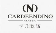 【美天棋牌】卡丹狄诺属于什么档次 卡丹狄诺是什么品牌