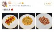 【美天棋牌】潘玮柏妻子宣云晒美食图 与其他网友的图一模一样