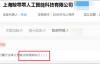 【美天棋牌】郑爽前男友公司成被执行人 拖欠员工工资被起诉