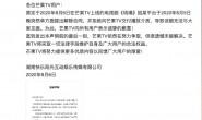 【美天棋牌】《琉璃》单方面与芒果TV解约 官方发声明向用户致歉