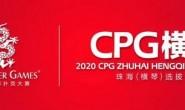 【美天棋牌】在线选拔 | 2020CPG®珠海(横琴)选拔赛主赛超级套餐资格赛今晚开启!