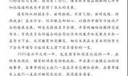 【美天棋牌】来自国家杯组委会执行主任程澐的致谢信