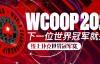 王者再临,WCOOP2020世界冠军赛强势来袭