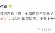 【美天棋牌】陈伟霆回应高铁上要签名的粉丝:不要不开心