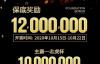 【美天棋牌】2020 TPC老虎杯年终总决赛冠军金手链惊艳亮相!