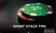 【美天棋牌】德州扑克7个将盈利最大化的短筹码技巧