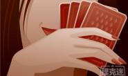 【美天棋牌】德州扑克如何快速区分职业玩家和休闲玩家