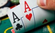 【美天棋牌】单挑德州扑克基本技巧