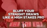 【美天棋牌】德州扑克如何像职业牌手那样用顺子听牌诈唬