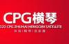【美天棋牌】2020CPG®珠海(横琴)选拔赛参赛流程和特别提示