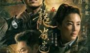 【美天棋牌】今年最忙的盗墓角色竟是潘粤明、林雨申、靳东、张智尧,胡八一?