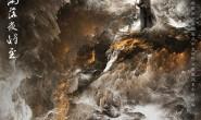 """【美天棋牌】《将夜2》曝""""独伫风雨""""版海报  王鹤棣宋伊人临危无惧向阳而战"""