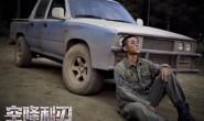 【美天棋牌】张赫首唱《空降利刃》插曲《号角》 与中国空降兵同天庆生