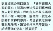 【美天棋牌】刘真术后情况怎么样了?被曝脑部缺氧是真的吗?