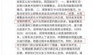 【美天棋牌】官方回应肖战粉丝川美事件:相关手续齐全未违规