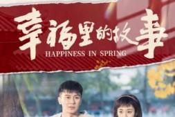【美天棋牌】《幸福里的故事》李晨王晓晨演绎老百姓的身边情