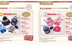 【美天棋牌】MIKI HOUSE福袋可在国内购入!2021年福利提前告知