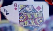 【美天棋牌】德州扑克为了胜利的弃牌