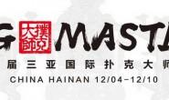 【美天棋牌】2020CPG®三亚大师赛在线选拔赛计划安排(11.27~11.29)