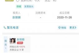 【美天棋牌】赵丽颖正式当老板,自己出资成公司唯一股东