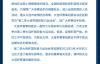 【美天棋牌】【大连杯】关于第二季大连杯国际智力运动会的延期公告