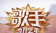 【美天棋牌】《当打之年》形势对华晨宇很不利?第三期已经录制完了?