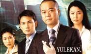 【美天棋牌】第三季反响平平的《法证先锋》为什么第四季不用前两季原班人马?