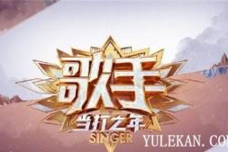 【美天棋牌】《歌手》有哪些歌曲因版权无法上架?又陷版权之争?