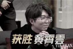 【美天棋牌】《歌手当打之年》同样是奇袭,为啥观众讨厌黄霄雲却包容刘柏辛?